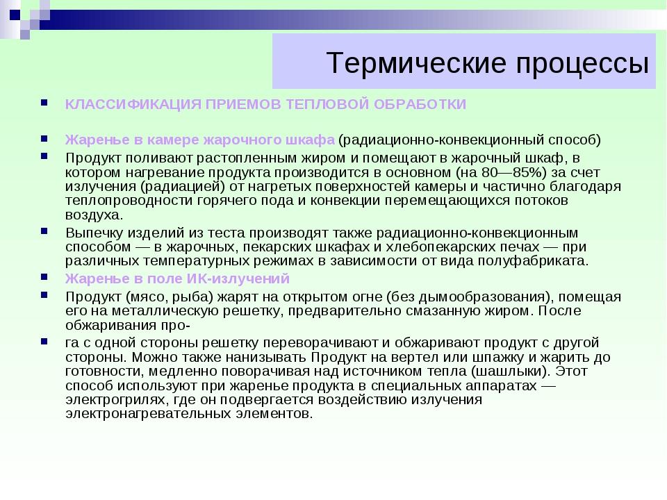 Термические процессы КЛАССИФИКАЦИЯ ПРИЕМОВ ТЕПЛОВОЙ ОБРАБОТКИ Жаренье в камер...