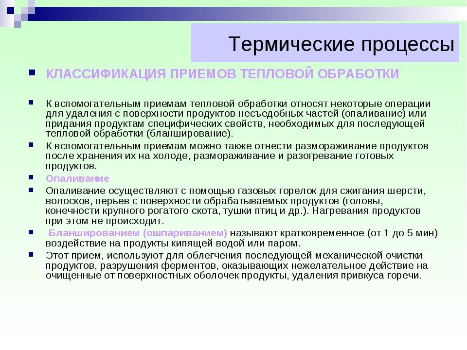 Термические процессы КЛАССИФИКАЦИЯ ПРИЕМОВ ТЕПЛОВОЙ ОБРАБОТКИ К вспомогательн...