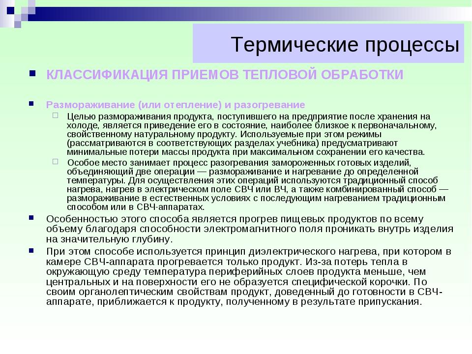 Термические процессы КЛАССИФИКАЦИЯ ПРИЕМОВ ТЕПЛОВОЙ ОБРАБОТКИ Размораживание...