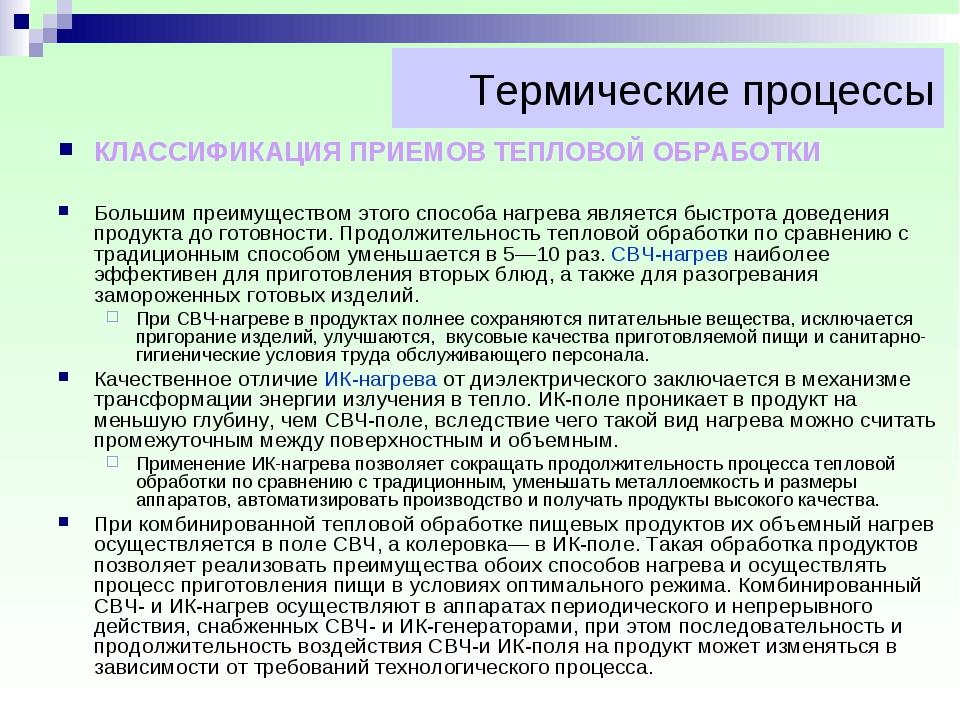 Термические процессы КЛАССИФИКАЦИЯ ПРИЕМОВ ТЕПЛОВОЙ ОБРАБОТКИ Большим преимущ...