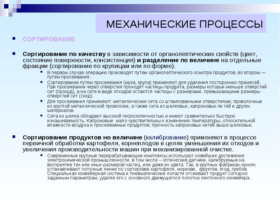 МЕХАНИЧЕСКИЕ ПРОЦЕССЫ СОРТИРОВАНИЕ Сортирование по качеству в зависимости от...