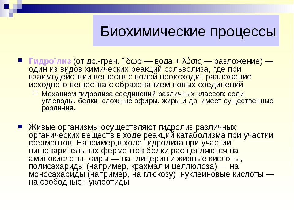 Биохимические процессы Гидро́лиз (от др.-греч. ὕδωρ — вода + λύσις — разложен...