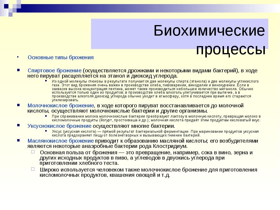 Основные типы брожения Спиртовое брожение (осуществляется дрожжами и некоторы...