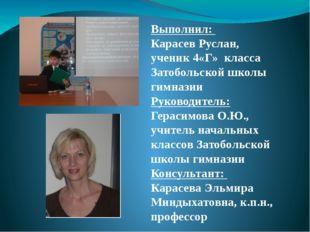 Выполнил: Карасев Руслан, ученик 4«Г» класса Затобольской школы гимназии Рук
