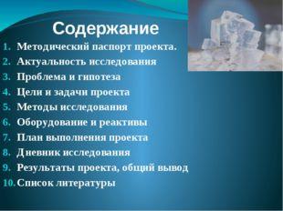 Содержание Методический паспорт проекта. Актуальность исследования Проблема и