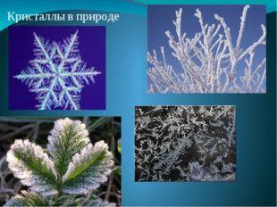 Кристаллы в природе