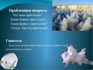 Проблемные вопросы Что такое кристаллы? Какие бывают кристаллы? Какая форма