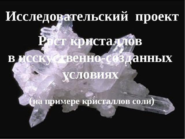 Рост кристаллов в исскуственно-созданных условиях (на примере кристаллов соли...