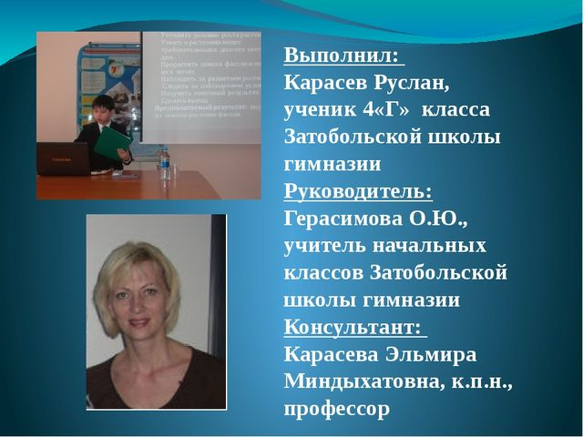 Выполнил: Карасев Руслан, ученик 4«Г» класса Затобольской школы гимназии Рук...