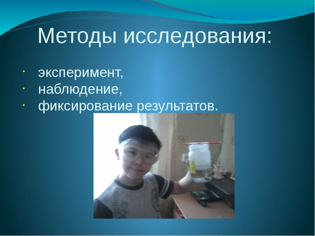Методы исследования: эксперимент, наблюдение, фиксирование результатов.