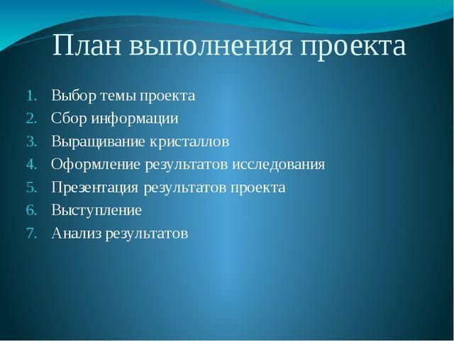 План выполнения проекта Выбор темы проекта Сбор информации Выращивание криста...