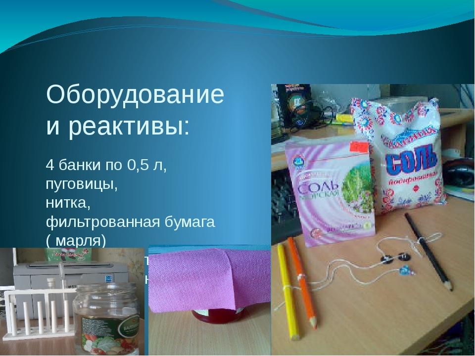 Оборудование и реактивы:  4 банки по 0,5 л, пуговицы, нитка, фильтрованная б...