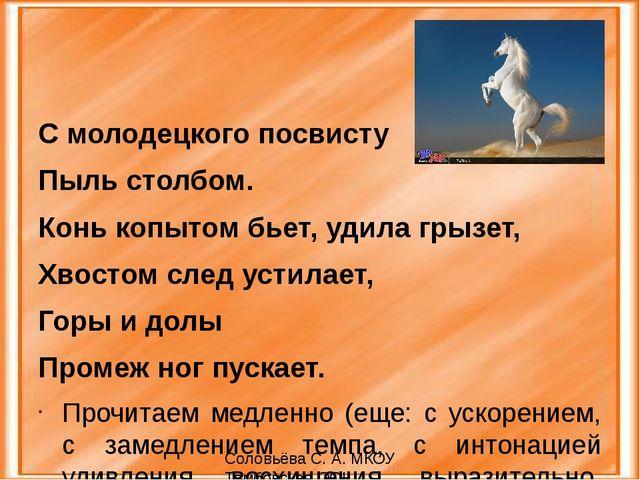 С молодецкого посвисту Пыль столбом. Конь копытом бьет, удила грызет, Хвосто...