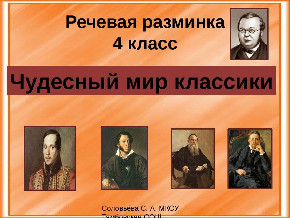 Речевая разминка 4 класс Чудесный мир классики Соловьёва С. А. МКОУ Тамбовска...