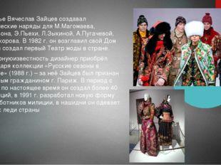 Кутюрье Вячеслав Зайцев создавал сценические наряды для М.Магомаева, И.Кобзон