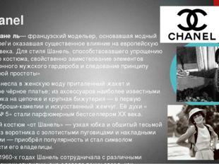 Chanel Коко́ Шане́ль— французский модельер, основавшая модный дом Chanel и ок