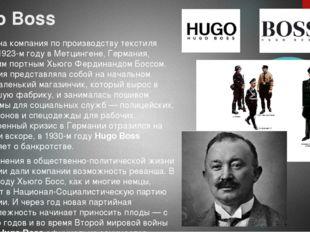 Hugo Boss Основана компания по производству текстиля была в 1923-м году в Мет