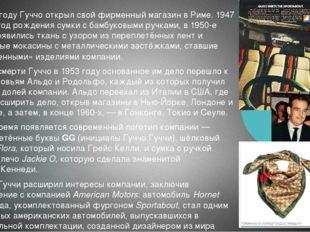 В 1938 году Гуччо открыл свой фирменный магазин в Риме. 1947 год — год рожде
