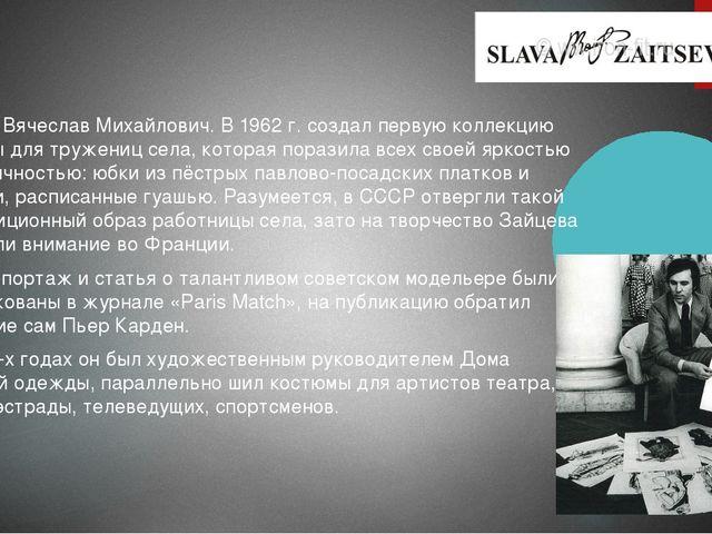 Зайцев Вячеслав Михайлович. В 1962 г. создал первую коллекцию одежды для тру...