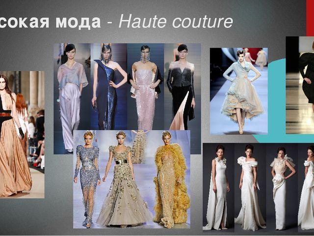 Высокая мода -Haute couture
