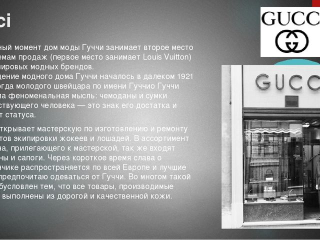 Gucci На данный момент дом моды Гуччи занимает второе место по объемам продаж...