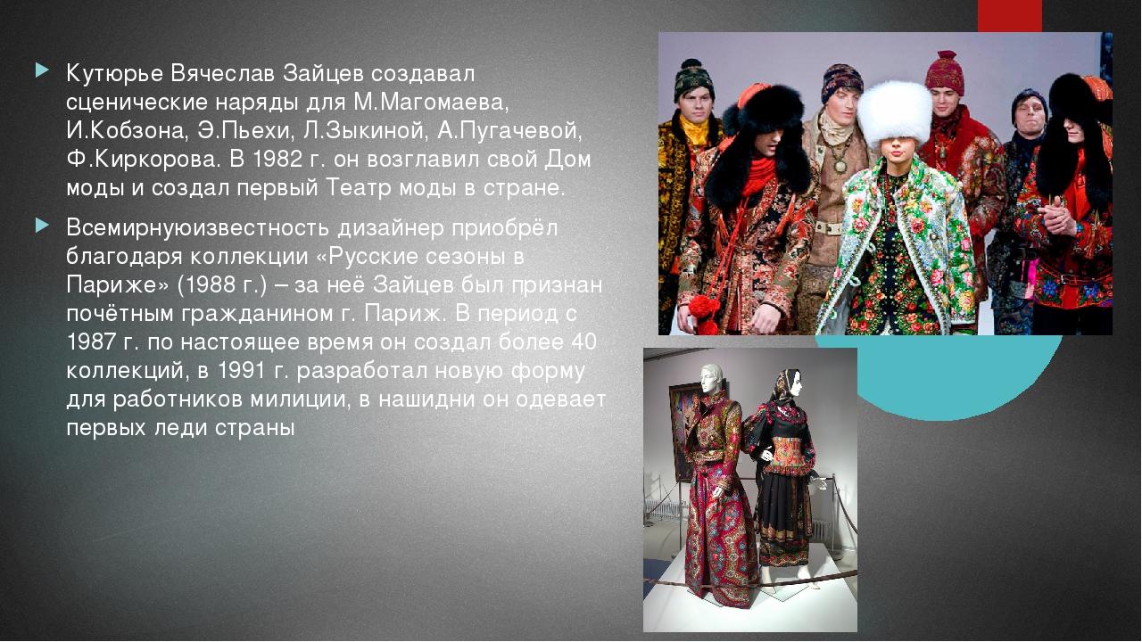 Кутюрье Вячеслав Зайцев создавал сценические наряды для М.Магомаева, И.Кобзон...