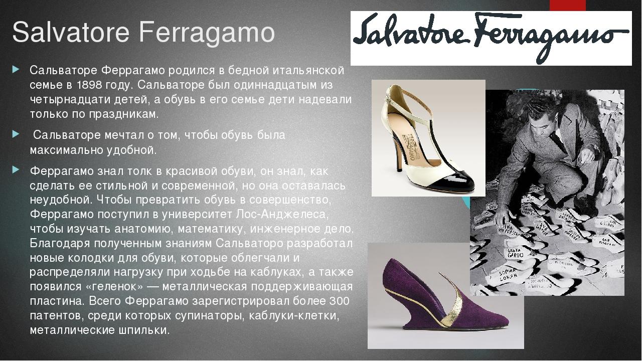 Salvatore Ferragamo Сальваторе Феррагамо родился в бедной итальянской семье в...