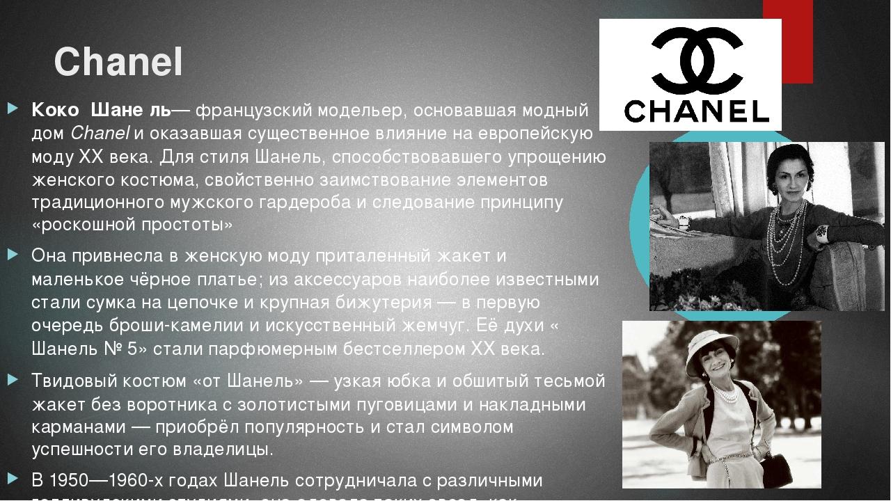 Chanel Коко́ Шане́ль— французский модельер, основавшая модный дом Chanel и ок...