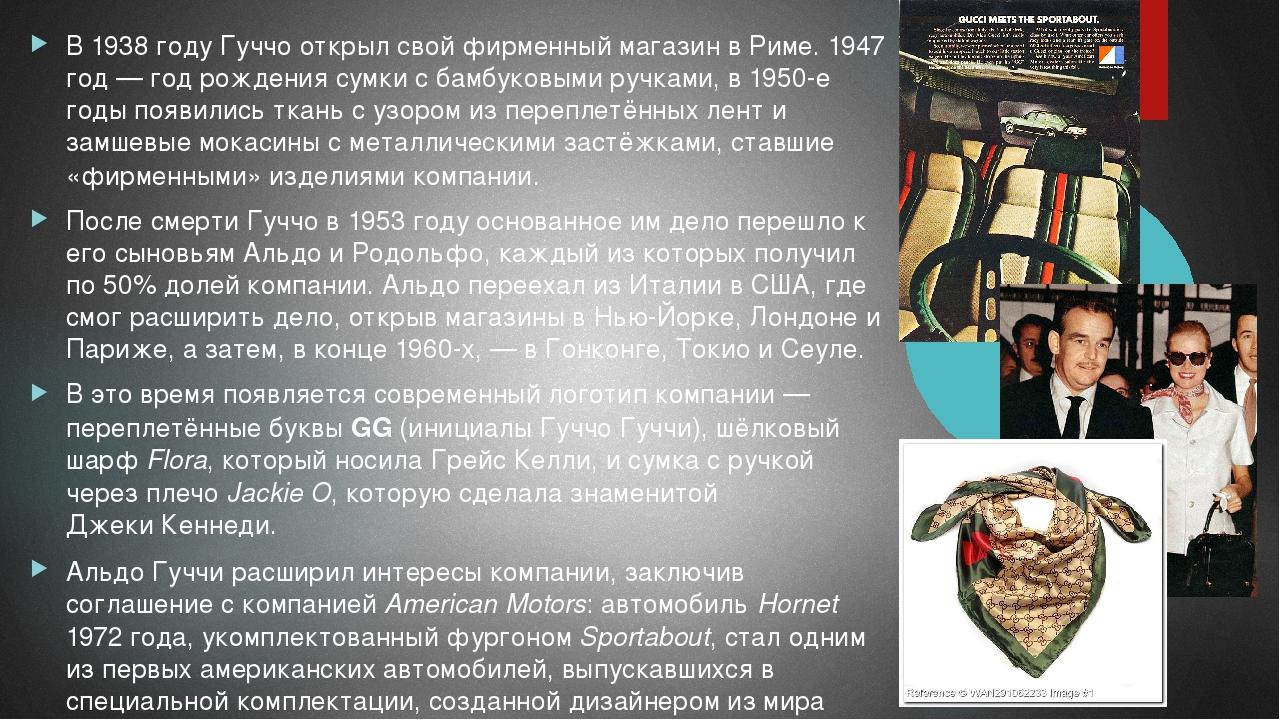 В 1938 году Гуччо открыл свой фирменный магазин в Риме. 1947 год — год рожде...