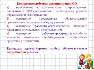 Конкретные действия администрации ОО а)привлечение к комплексному сопровожде