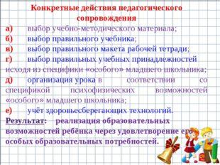 Конкретные действия педагогического сопровождения а)выбор учебно-методическо