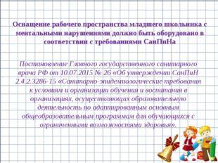 Постановление Главного государственного санитарного врача РФ от 10.07.2015 №