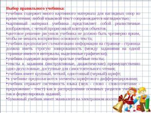 Выбор правильного учебника: учебник содержит много картинного материала для н