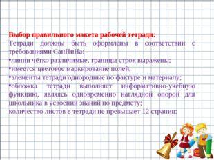 Выбор правильного макета рабочей тетради: Тетради должны быть оформлены в соо