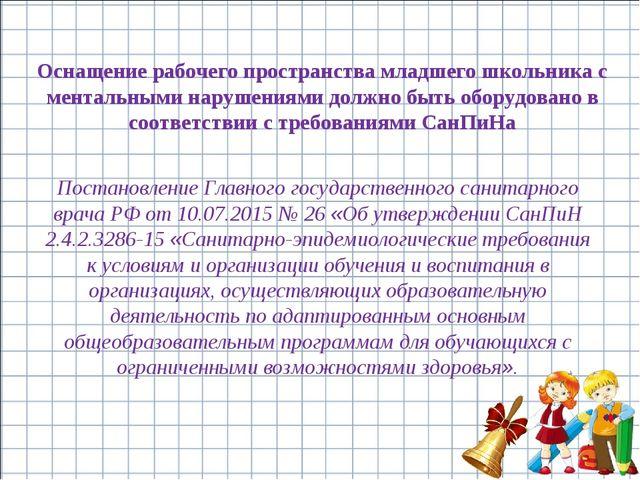 Постановление Главного государственного санитарного врача РФ от 10.07.2015 №...