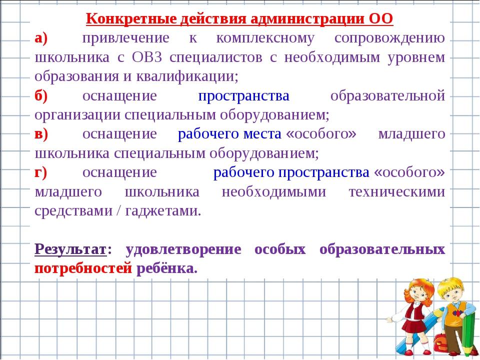 Конкретные действия администрации ОО а)привлечение к комплексному сопровожде...