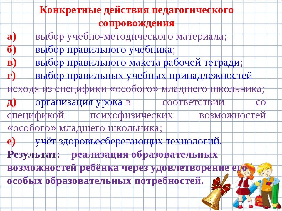Конкретные действия педагогического сопровождения а)выбор учебно-методическо...