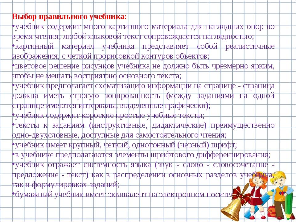 Выбор правильного учебника: учебник содержит много картинного материала для н...