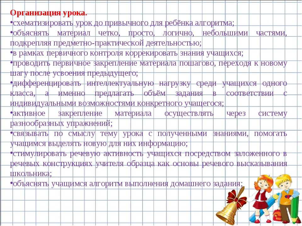 Организация урока. схематизировать урок до привычного для ребёнка алгоритма;...