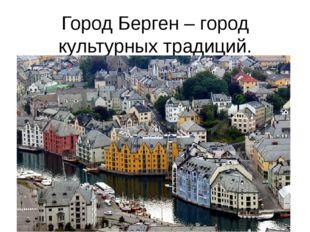Город Берген – город культурных традиций. Трольхауген – поместье, где жил Эдв
