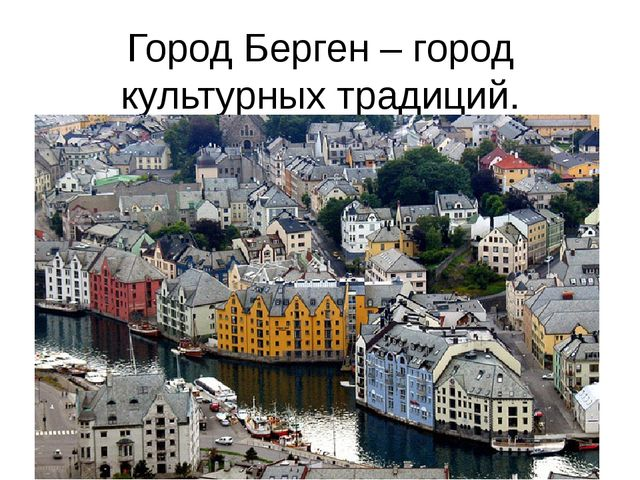 Город Берген – город культурных традиций. Трольхауген – поместье, где жил Эдв...