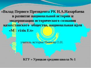 «Вклад Первого Президента РК Н.А.Назарбаева в развитие национальной истории и