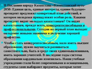 В Послании народу Казахстана «Казахстанский путь-2050: Единая цель, единые ин