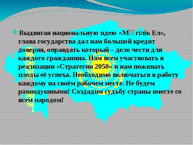 Выдвигая национальную идею «Мәңгілік Ел», глава государства дал нам большой к...