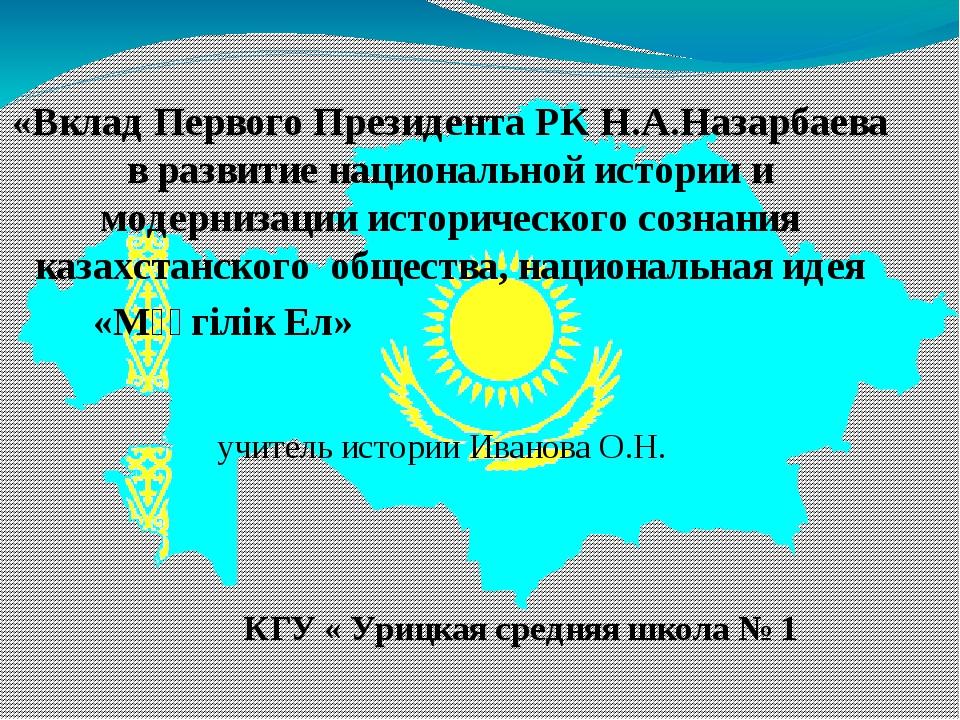 «Вклад Первого Президента РК Н.А.Назарбаева в развитие национальной истории и...