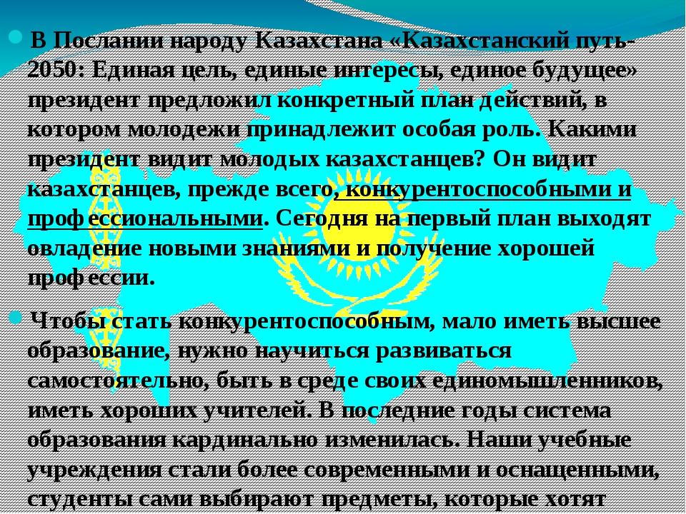 В Послании народу Казахстана «Казахстанский путь-2050: Единая цель, единые ин...