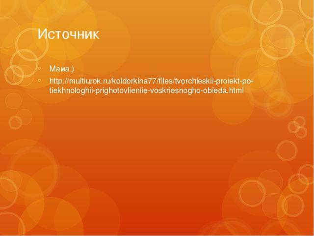 Источник Мама;) http://multiurok.ru/koldorkina77/files/tvorchieskii-proiekt-p...