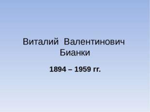 Виталий Валентинович Бианки 1894 – 1959 гг.