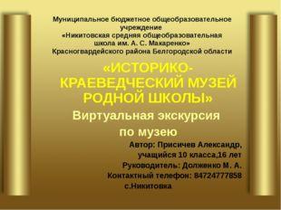 Муниципальное бюджетное общеобразовательное учреждение «Никитовская средняя о