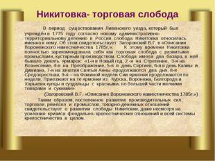 Никитовка- торговая слобода В период существования Ливенского уезда, кот